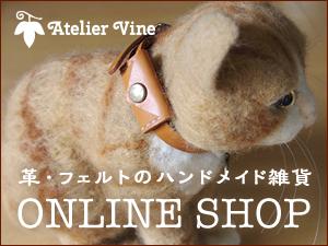 Atelier Vine オンラインショップ